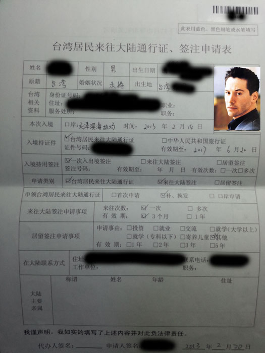 台灣居民來往大陸申請表
