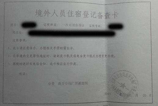 臨時住宿登記證